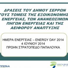Δράσεις του Δήμου Σερρών στους τομείς της εξοικονόμησης ενέργειας, των ανανεώσιμων πηγών ενέργειας και της αειφόρου ανάπτυξης