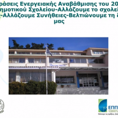 Δράσεις ενεργειακής αναβάθμισης του 20oυ Δημοτικού σχολείου