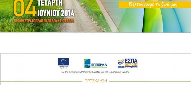 """Ενημερωτική Ημερίδα """"Δράσεις Εξοικονόμησης Ενέργειας του Δήμου Σερρών. Η περίπτωση του 20ου Δημοτικού Σχολείου"""""""