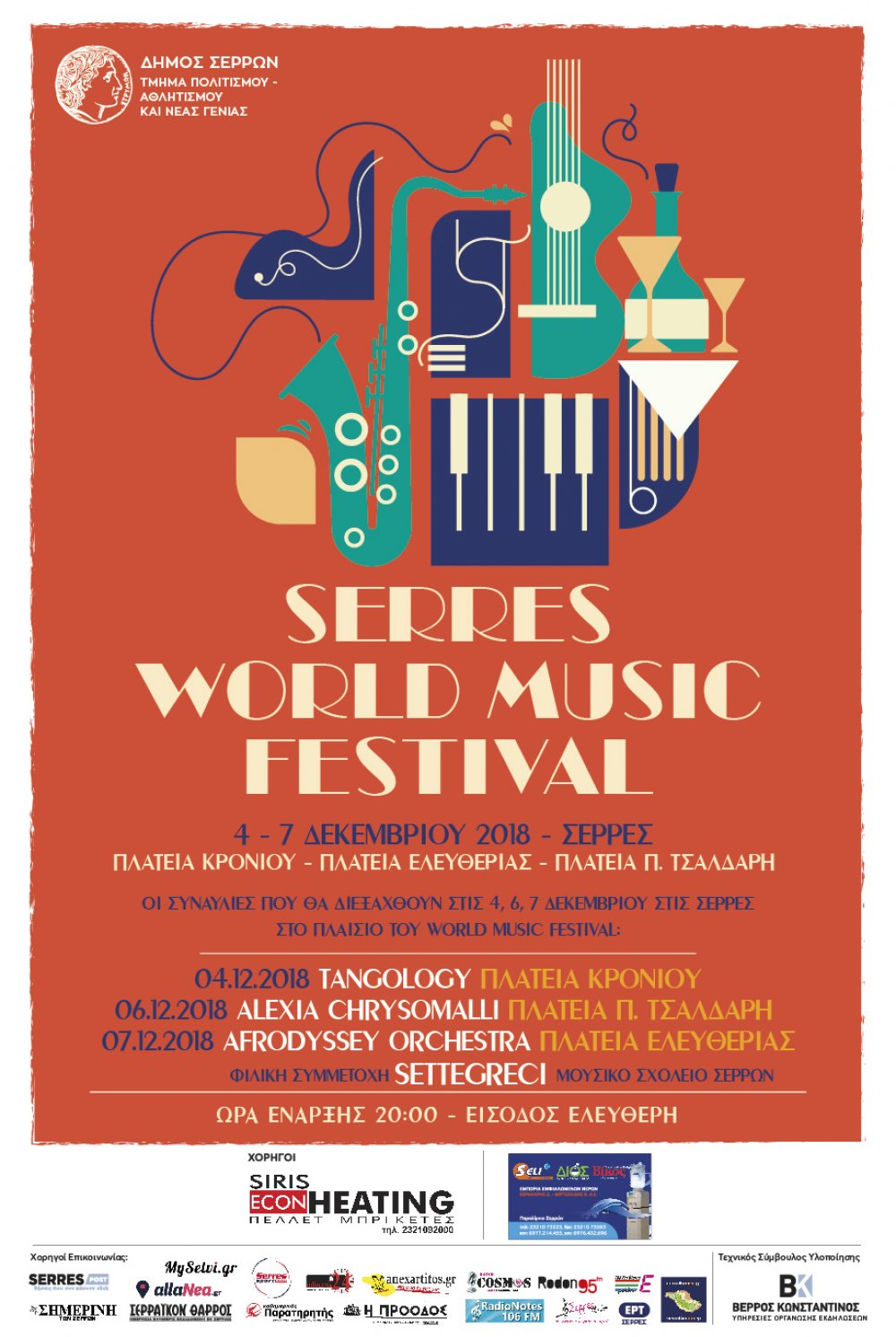 ΕΝΑΡΞΗ 4ου SERRES WORLD MUSIC FESTIVAL